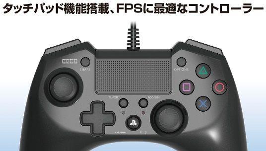 HORI PS4 ホリパッドFPSプラス タッチパネル ゲームパッド 新商品 周辺機器 PS3に関連した画像-01