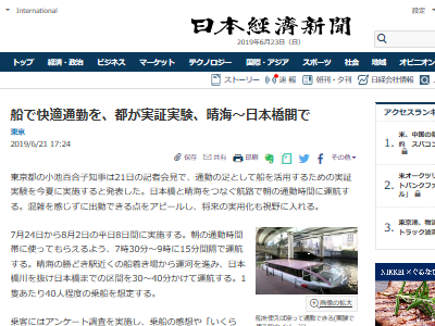東京都 小池百合子 都知事 五輪 オリンピック 通勤 船に関連した画像-02