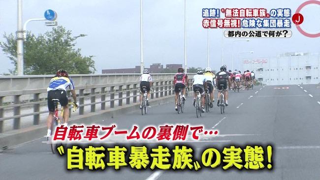 自転車 保険に関連した画像-01