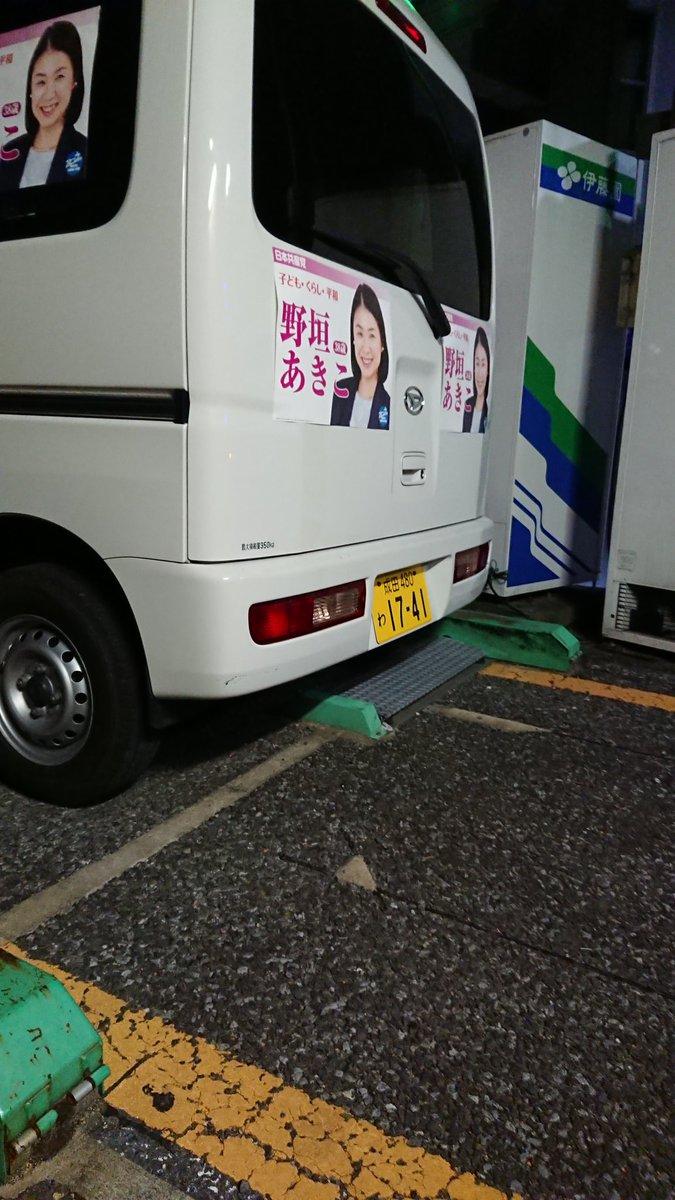 日本共産党 選挙カー コインパーキング 不正駐車 言い訳 嘘に関連した画像-02