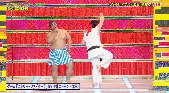 芸人 NOモーション ものまね 紅白ものまね歌合戦 スト2 ストリートファイター2 リュウ 本田 に関連した画像-04