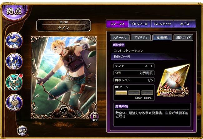 魔王の始め方 DMM FGO パクリ システム オンラインゲームに関連した画像-07