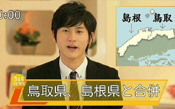 島根県 鳥取県に関連した画像-01