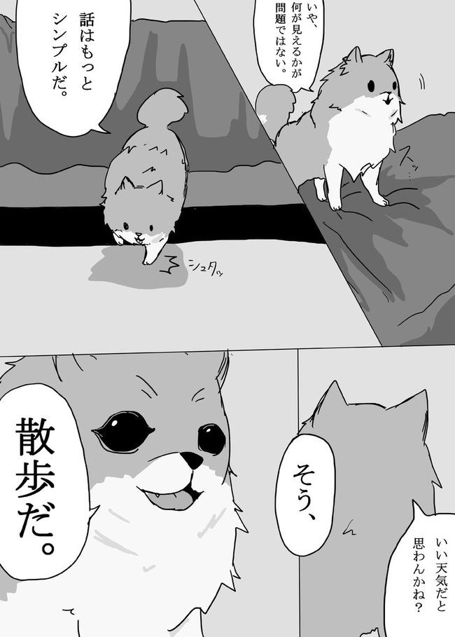 大塚明夫 ポメラニアン アニメ化に関連した画像-04