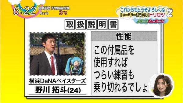 オタク 横浜 DeNA 野川拓斗 投手 グローブ ハッカドール コラボ アニオタに関連した画像-08