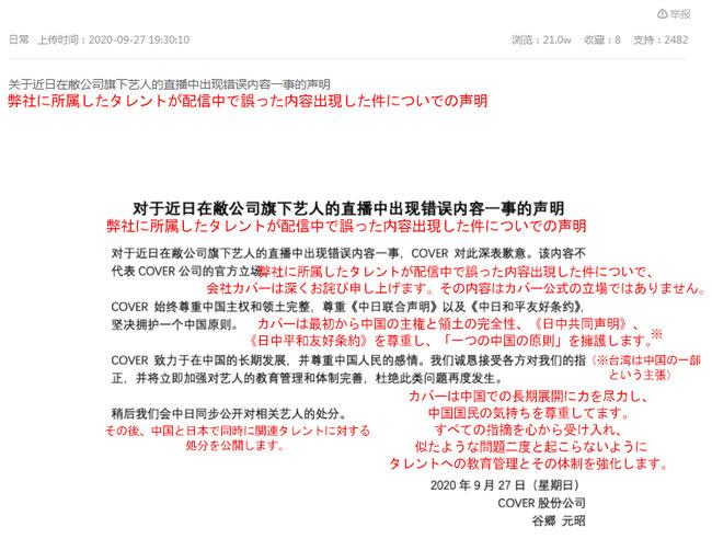 ホロライブ カバー株式会社 台湾 中国 YAGOO 谷郷元昭 声明に関連した画像-04