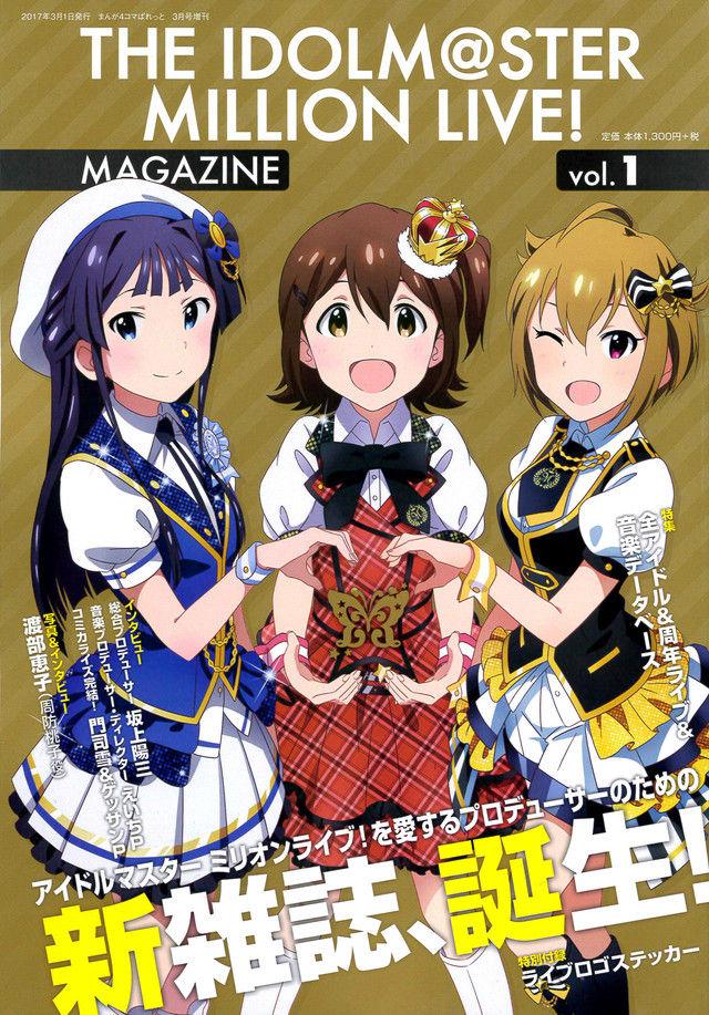 news_xlarge_million_live_magazine1_re