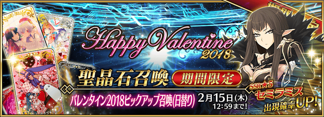 FGO セミラミス バレンタイン Fate フェイト グランドオーダーに関連した画像-11