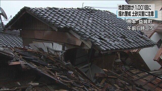 熊本地震 犠牲者 自宅に関連した画像-01