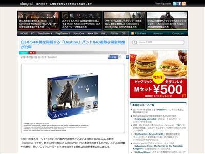 白PS4に関連した画像-02