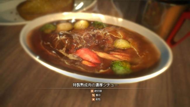 FF15 シチュー 再現 料理人 レシピ 王様のシチューに関連した画像-01
