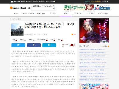 中国日本恐れない指摘に関連した画像-02