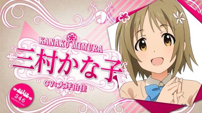 杉田智和 三村かな子 画像検索 アイドルマスター シンデレラガールズに関連した画像-01