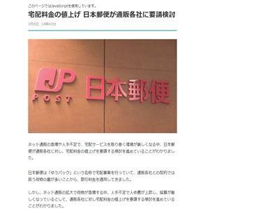 ヤマト運輸 ゆうパック 日本郵便 宅配料金 値上げ 宅配に関連した画像-02