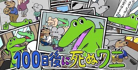 100日後に死ぬワニ 在庫処分 10円 ステッカー 値下げに関連した画像-01