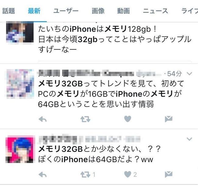 メモリ32GB 性能 パソコン iPhone 勘違い 情弱に関連した画像-05