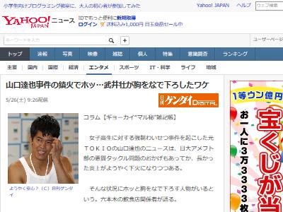 武井壮 ゲンダイ 捏造 想像 嘘 フェイクニュースに関連した画像-02