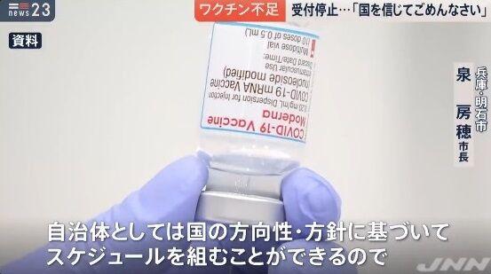 兵庫県 明石市長 泉房穂 コロナワクチン 不足 責任転換 VRS 新型コロナに関連した画像-07