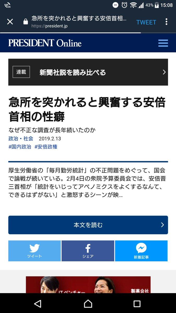 安倍首相 記事タイトル 性癖に関連した画像-02
