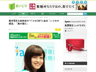 ドコモ CM 橋本環奈 星野源 いじめ 批判に関連した画像-02