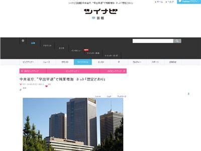 ゆう活 サマータイム 失敗 政府 霞が関 中央省庁 ネット民に関連した画像-02