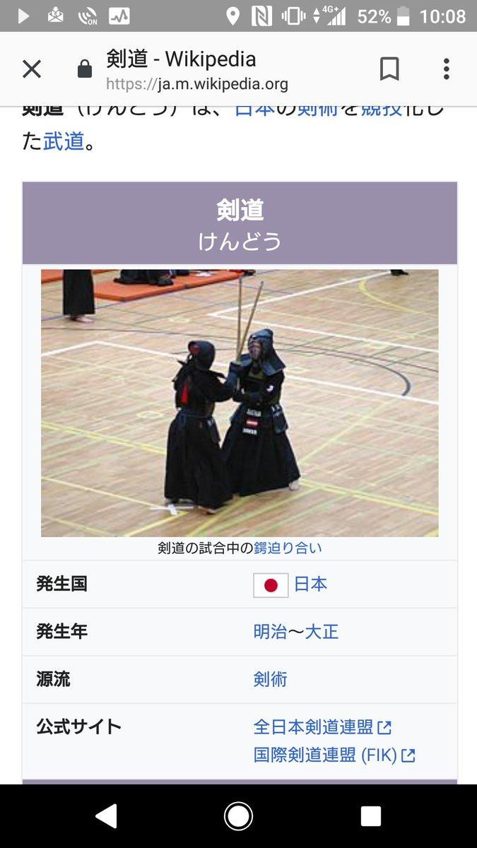 韓国 剣道 起源 発祥地 日本 侍 に関連した画像-10
