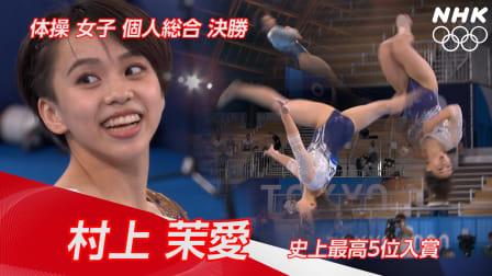 体操の村上茉愛選手、号泣しながらSNSでの誹謗中傷があったことを競技後に明かす