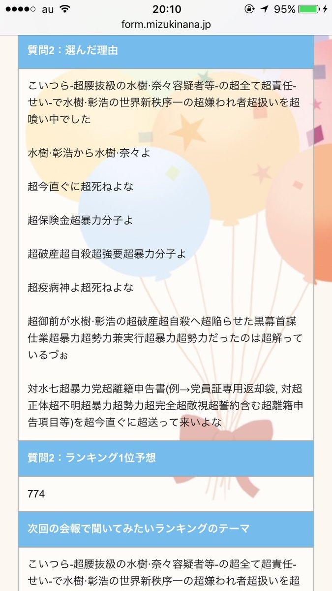 水樹奈々 殺害予告 犯人 ツイッターに関連した画像-08