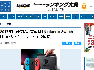 ニンテンドースイッチ 任天堂 2017年 ヒット商品に関連した画像-01