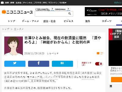 モーニング娘。 吉澤ひとみ 酒気帯び 初公判 飲酒量 現在に関連した画像-02