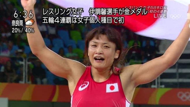 リオ五輪 レスリング 伊調馨に関連した画像-01