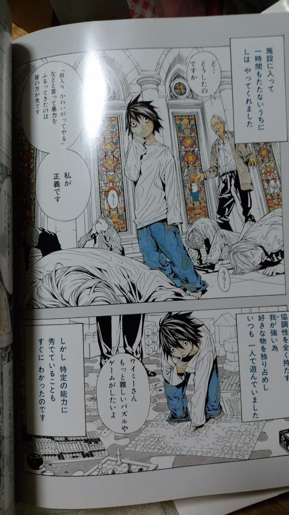デスノート 神ドラマ ドラマ 改変 L 決着 に関連した画像-24