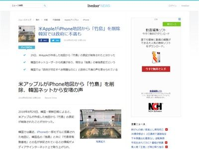 iPhone 竹島 独島に関連した画像-02