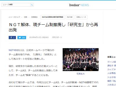 NGT48 チーム制 廃止 解体 再スタートに関連した画像-02