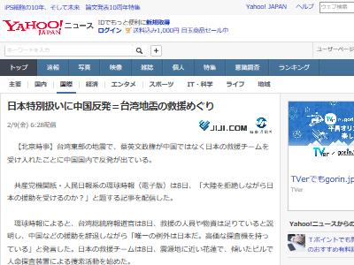 台湾地震 救援チーム 中国 日本に関連した画像-02