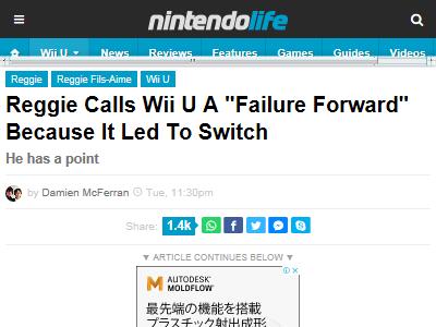 任天堂 ニンテンドースイッチ WiiU 失敗 レジナルド・フィサメィ レジー社長に関連した画像-02