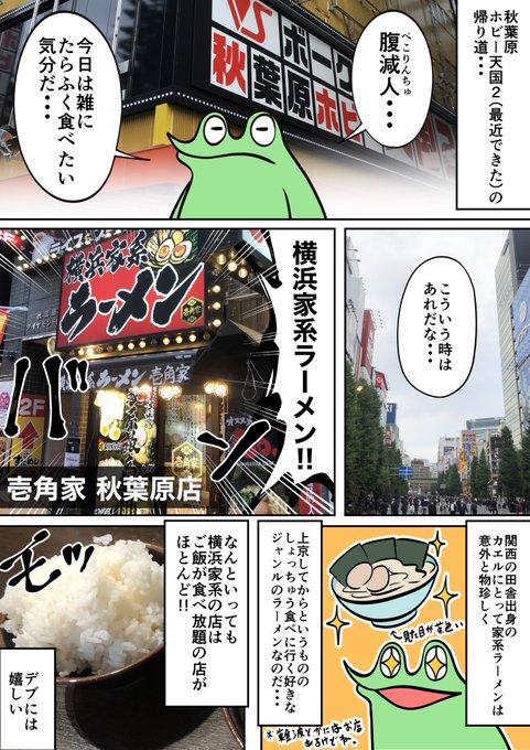 壱角家 横浜家系 ラーメン 食レポ かえるDXに関連した画像-02