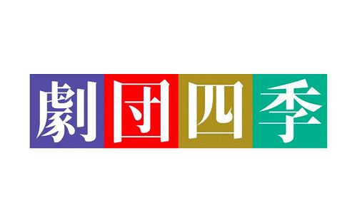劇団四季クラウドファンディング1億円に関連した画像-01
