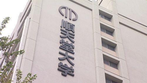 順天堂大学医学部入試不正に関連した画像-01