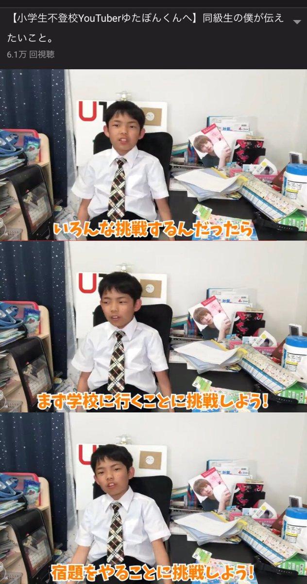 ゆたぼん 同学年 小学生 ユーチューバー 正論 U10に関連した画像-04