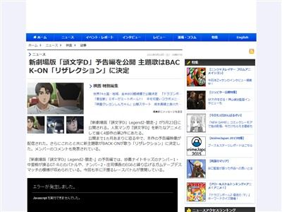 頭文字D イニD 劇場版 予告動画 主題歌 BACK-ON バックオンに関連した画像-02