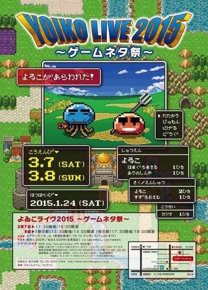 よゐこ ライブ お笑い ゲーム ゲームセンターCX 濱口優 有野晋哉に関連した画像-03