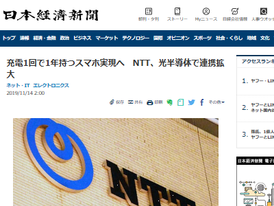 NTT スマホ 携帯 電話 充電に関連した画像-02