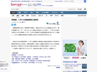 菅首相 新型コロナウイルス 感染拡大 GoToトラベル 無関係に関連した画像-02