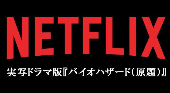 Netflix バイオハザード ドラマ ウェスカー姉妹に関連した画像-01