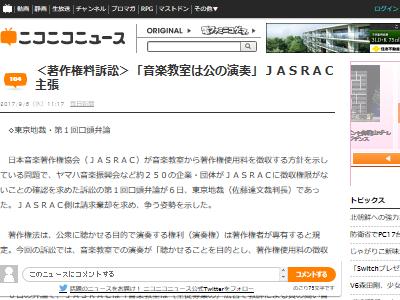 ジャスラック JASRAC 音楽教室 著作権料に関連した画像-02