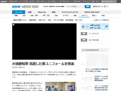 東京五輪 ボランティア制服 新ユニフォームに関連した画像-02
