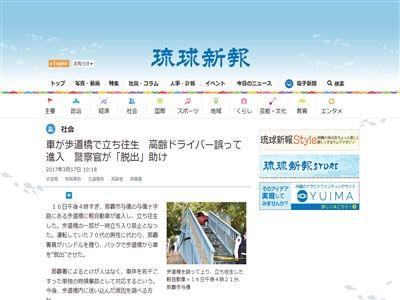 70代 高齢ドライバー 高齢者 事故 自動車 立ち往生 歩道橋に関連した画像-02
