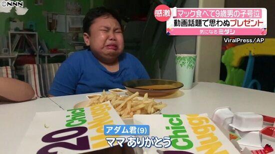 マクドナルドシンガポール少年号泣に関連した画像-01