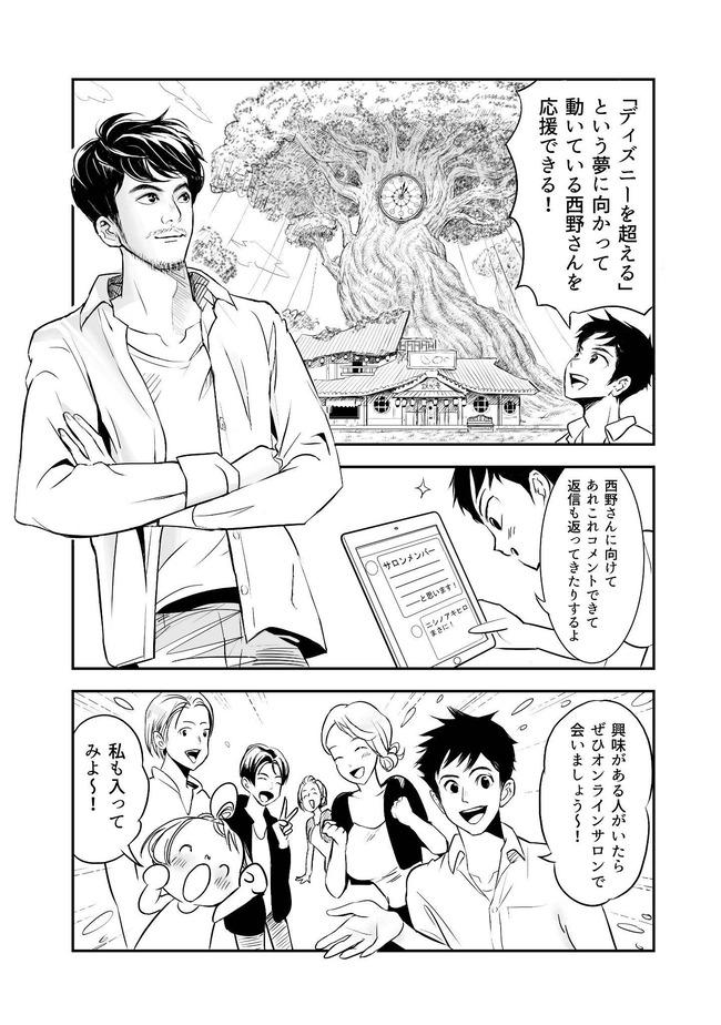 えんとつ町のプペル プペル 西野亮廣 オンラインサロン 漫画 宗教 カルトに関連した画像-05
